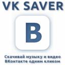скачать ВК Савер бесплатно на русском языке