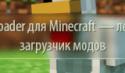 скачать LiteLoader для Minecraft бесплатно