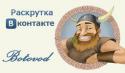 ViKing Botovod скачать бесплатно