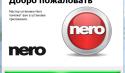 установка Nero Wave Editor