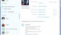Информация о пользователе skype
