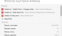 Vivaldi браузер скачать бесплатно русскую версию